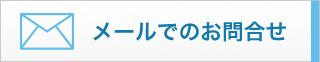 お問い合わせ 弁護士へのご相談は大阪の田村綜合法律事務所(大阪弁護士会所属)