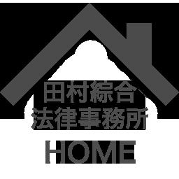 田村綜合法律事務所 総合ホームページ