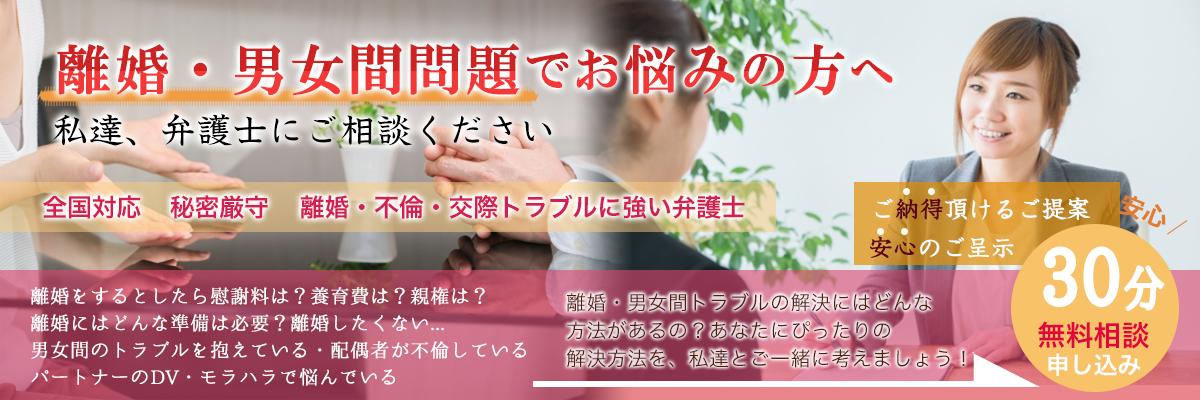 離婚・不倫・交際トラブルでお悩みの方へ。30分無料の弁護士相談。